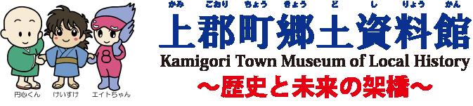 上郡町郷土資料館