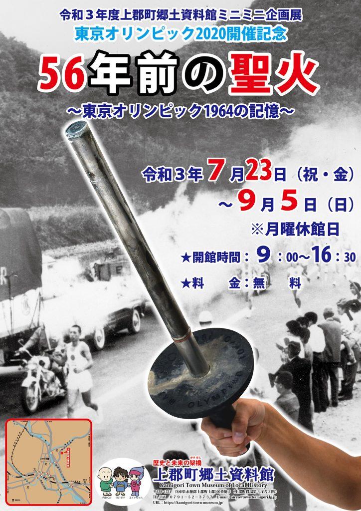 56年前の聖火~東京オリンピック1964の記憶~